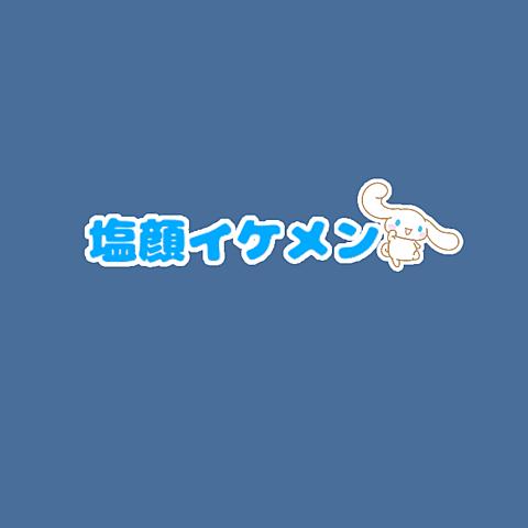 リクエスト 塩顔イケメン シナモンの画像(プリ画像)