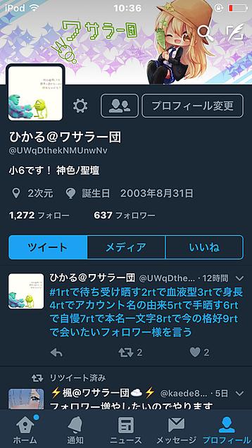 ヒカのTwitterフォローよろしく!😊の画像(プリ画像)