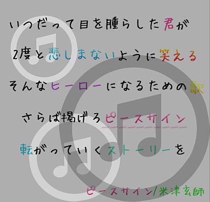サイン 歌詞 ピース 米津玄師「ピースサイン」歌詞の意味を考察!アニメ「僕のヒーローアカデミア」主題歌