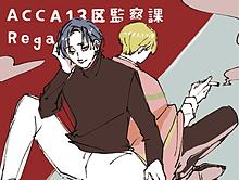 ァ〜〜〜〜〜😭😭😭💦💦の画像(ACCA13区監察課に関連した画像)
