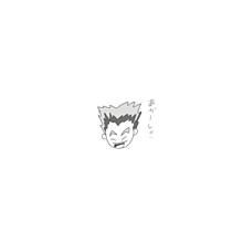 木兎さん プリ画像