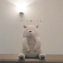 待ってるの画像(クマに関連した画像)