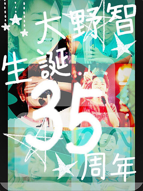 大野智 誕生日の画像(プリ画像)