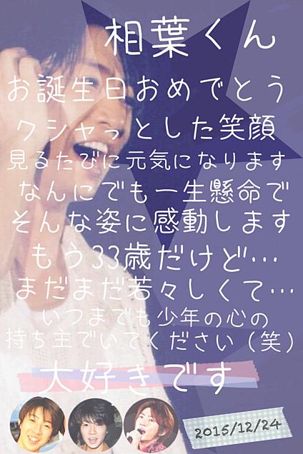 相葉雅紀誕生日の画像(プリ画像)