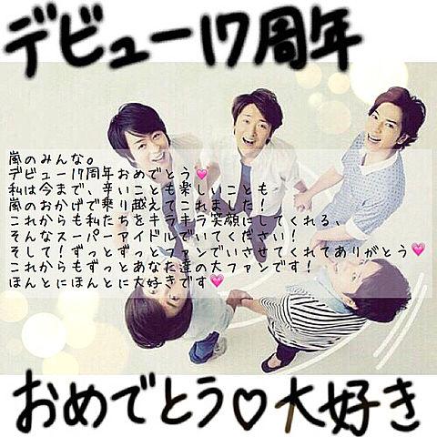 嵐 デビュー17周年おめでとうの画像(プリ画像)