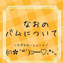 なおバム!の画像(絢瀬絵里/東條希/矢澤にこに関連した画像)