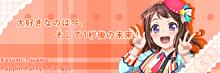ピースフルジャンプ! 戸山香澄の画像(ポピパに関連した画像)