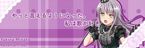 ロフティアンビジョン 湊友希那の画像(プリ画像)