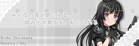 ロフティアンビジョン 白金燐子の画像(プリ画像)