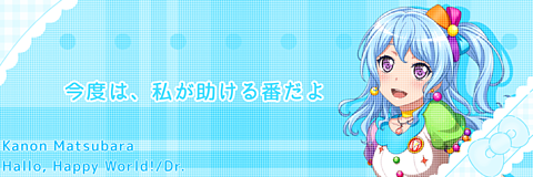にこにこプラネット 松原花音の画像(プリ画像)