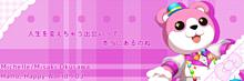 にこにこプラネット 奥沢美咲/ミッシェルの画像(BanGに関連した画像)