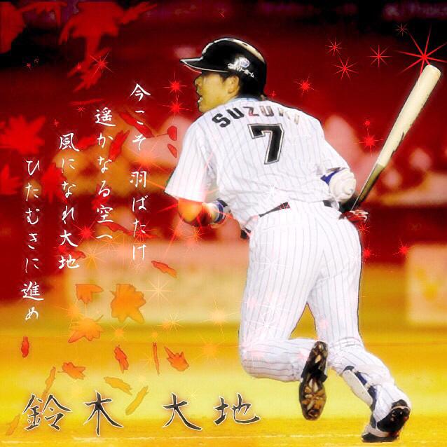 鈴木大地 (野球)の画像 p1_30