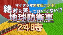 地球防衛軍の画像(地球防衛軍に関連した画像)
