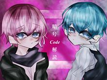 暗号解読の画像(codeに関連した画像)
