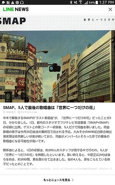 SMAP 解散 拒否の画像(プリ画像)