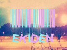 EKIDENの画像(プリ画像)