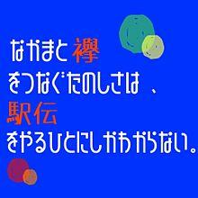 駅伝の画像(プリ画像)