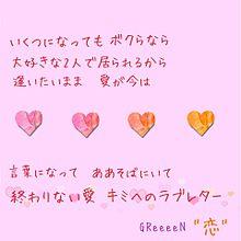 GReeeeNの新曲!【恋】