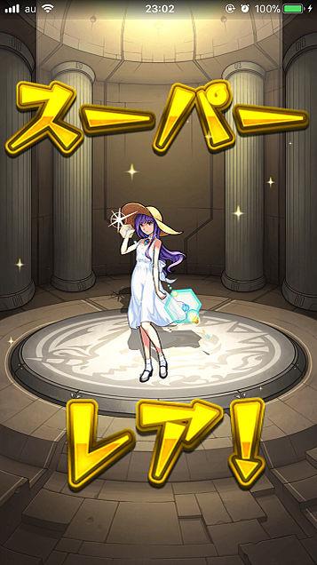 モンストキタ━(゚∀゚)━!の画像(プリ画像)