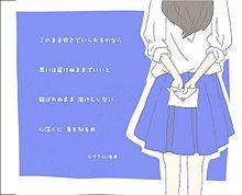 歌詞画の画像(恋愛/恋/愛に関連した画像)