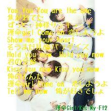 運命Girl/Kis-My-Ft2の画像(プリ画像)