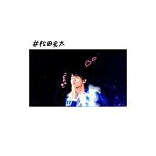 松田元太くん  ♡*.
