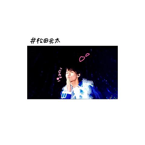 松田元太くん  ♡*.の画像 プリ画像
