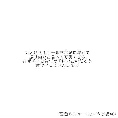 夏色のミュール 歌詞の画像(プリ画像)
