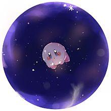 宇宙カービィの画像(カービィに関連した画像)
