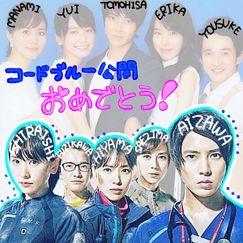 コード・ブルー公開おめでとう!!の画像(プリ画像)