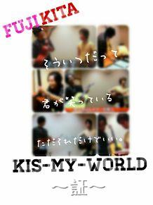 KIS-MY-WORLD  歌詞画の画像(プリ画像)