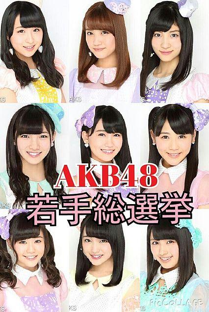 AKB48若手総選挙の画像 プリ画像