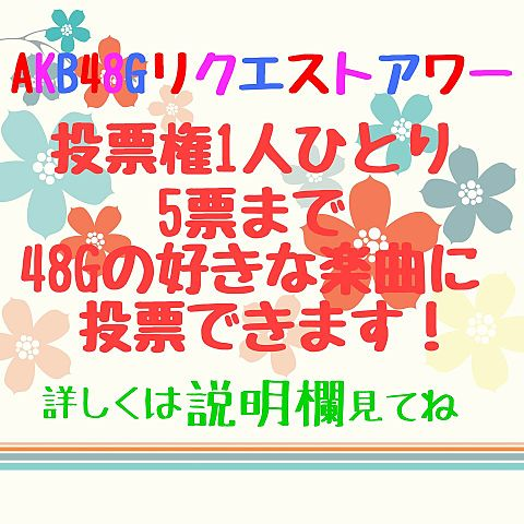 AKB48リクエストアワー開催の画像 プリ画像