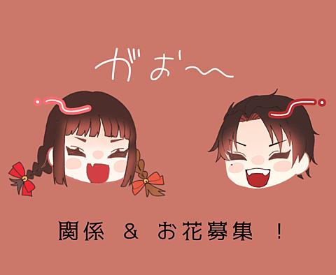 関係&お花募集!の画像(プリ画像)