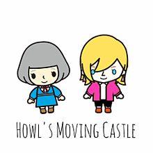 ハウルの動く城の画像(映画/おしゃれに関連した画像)