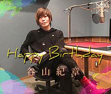 Happy Birthday…☆彡の画像(谷山紀章に関連した画像)