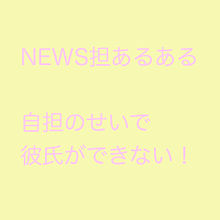 NEWS担あるある。の画像(#NEWS担に関連した画像)