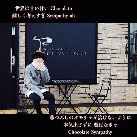 Chocolate Symphony/Da-iCEの画像 プリ画像