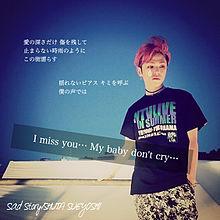 Sad Story/SHUTA SUEYOSHI プリ画像