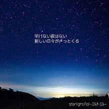 starlight/lol-エルオーエル- プリ画像