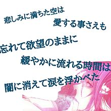 le rouge est amour サビ歌詞の画像(プリ画像)