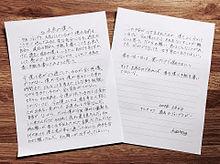 グク 手紙の画像(Jiminジミンに関連した画像)