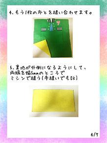 school girl衣装風ペンポーチ 作り方の画像(Hey!Say!JUMPハンドメイドに関連した画像)