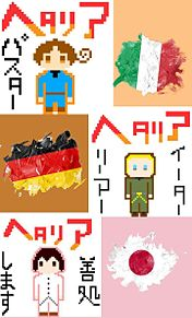 ドット絵の画像(ドイツに関連した画像)