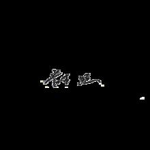 直筆の画像(背景透明に関連した画像)