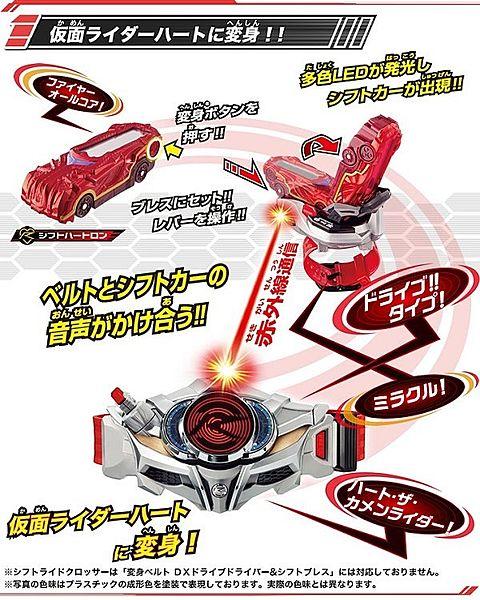 仮面ライダードライブの画像(プリ画像)