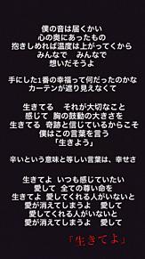 生きてよの画像(佐藤勝利 生きてよに関連した画像)