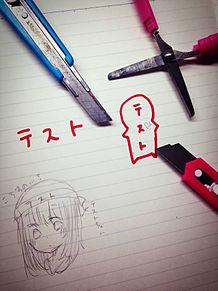 テストが憎いの画像(プリ画像)