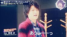 あうしーっ! 横尾さんの画像(あうに関連した画像)