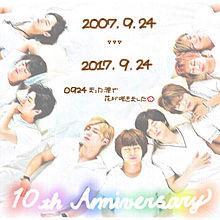 0924 10th anniversaryの画像(プリ画像)